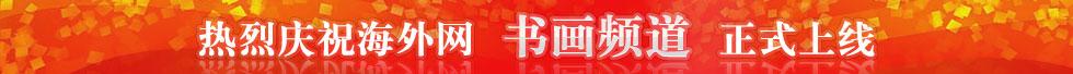 海外网书画收藏频道正式上线