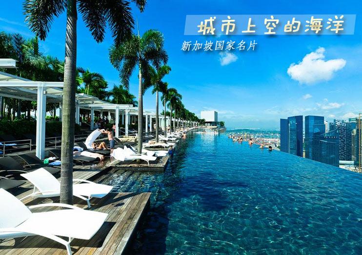 城市上空的海洋——新加坡金沙酒店