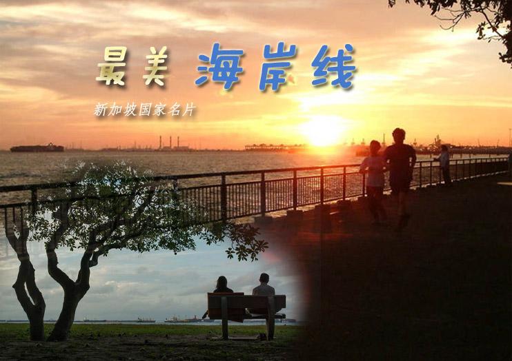 """新加坡国家名片""""扫描""""(二十一):海岸风情线"""