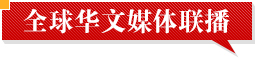 华文媒体联播